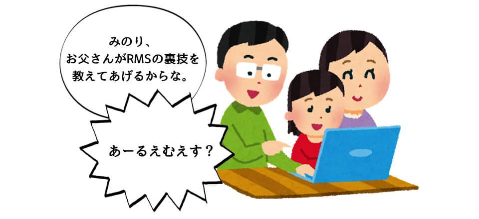 【コピペOK!】楽天のスマホ版にCSSやiframeを読み込む方法