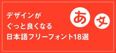 【厳選】デザインがぐっと良くなる日本語フリーフォント18選