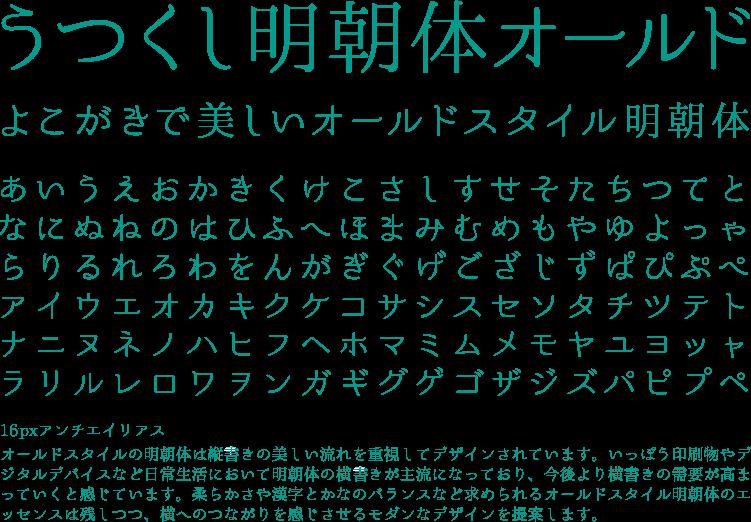 freefont_utsukushimincho.png