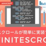 無限スクロールが簡単に実装できるjs「infinitescroll」【メリットとデメリットも】