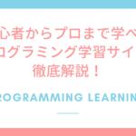 初心者からプロまで学べる無料プログラミング学習サイト6選を徹底解説!