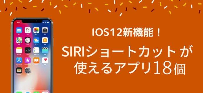 iOS12新機能!「Siriショートカット」が使えるアプリ18個