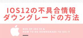 iOS12アップデート不具合情報・ダウングレードの方法