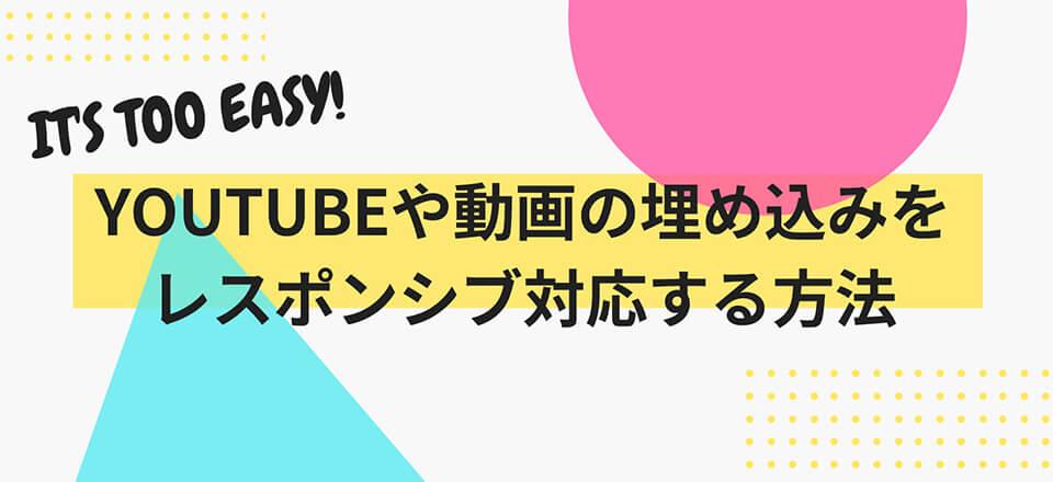 Youtubeや動画の埋め込みをレスポンシブ対応する方法【コピペOK!】