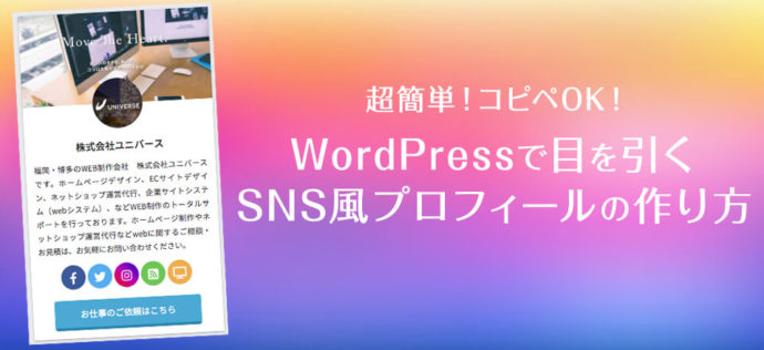 WordPressで目を引くSNS風プロフィールの作り方【コピペOK!】