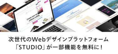 次世代のWebデザインプラットフォーム「STUDIO」が一部機能を無料に!
