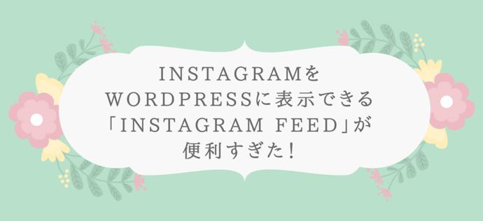 InstagramをWordPressに表示できる「Instagram Feed」が便利すぎた!
