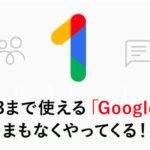 最大30TBまで使える「Google One」がまもなくやってくる!