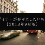 WEBデザイナーが参考にしたいWEBサイト【2018年9月版】