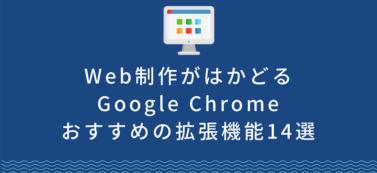 Web制作がはかどるGoogle Chromeおすすめの拡張機能14選