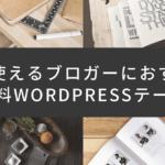 本当に使える、ブロガーにおすすめの無料WordPressテーマ11選【2018年最新】