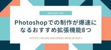 Photoshopでのデザイン制作が爆速になるおすすめ拡張機能8つ