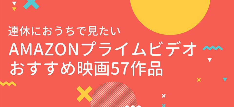 連休におうちで見たいAmazonプライムビデオおすすめ映画57作品【2018年最新】