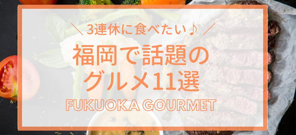 3連休に食べたい♪福岡で話題のグルメ11選【厳選】