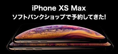 iPhone XS Maxをソフトバンクショップで予約してきた!【2018年最新】