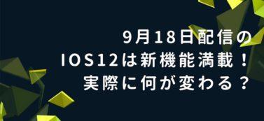 9月18日配信のiOS12は新機能満載!実際に何が変わる?