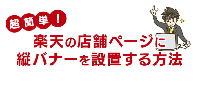 【コピペで簡単!】楽天の店舗ページに縦バナーを設置する方法