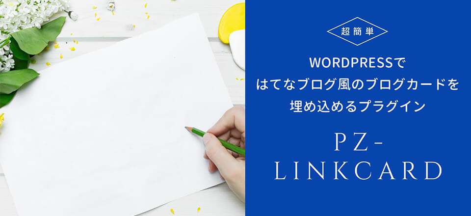 WordPressではてなブログ風のブログカードを埋め込めるプラグイン「Pz-LinkCard」