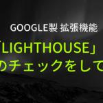 Google製 拡張機能「Lighthouse」でSEOのチェックをしてみた