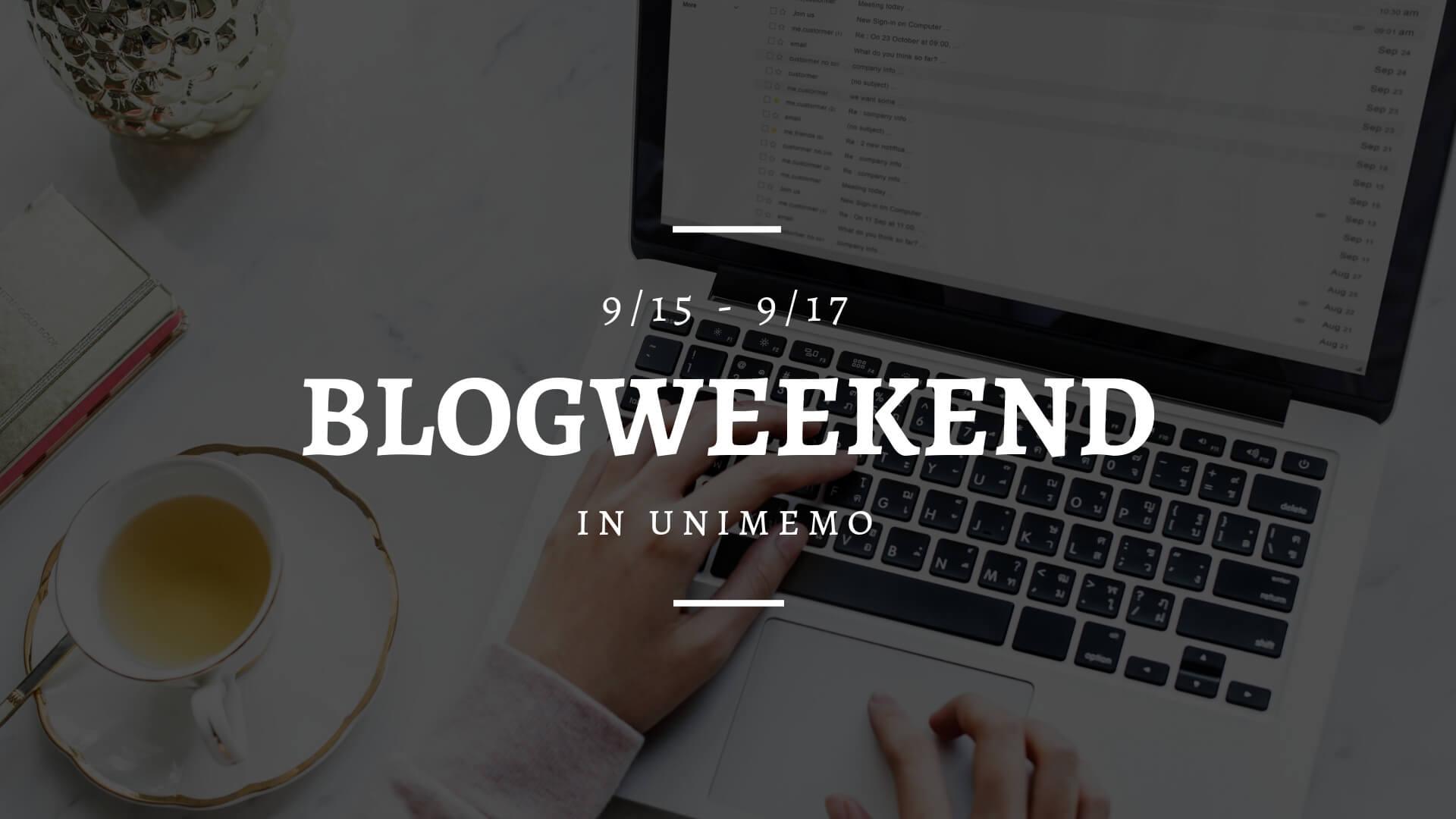 【9/15〜9/17】3連休でブログウィークエンド開催!