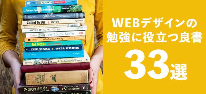 【2018年】WEBデザイン・ディレクションの勉強に役立つ良書33冊【厳選】