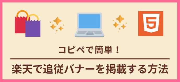 【コピペで簡単!】楽天で追従バナーを掲載する方法