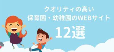 【厳選】クオリティの高い保育園・幼稚園のWEBサイト12選【まとめ】
