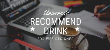【レビュー付】WEBデザイナーが作業中に飲みたいドリンク9選♪