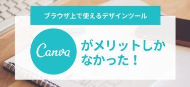ブラウザで使えるデザインツール「canva」がメリットしかなかった‥!【プラン比較あり】