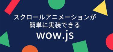 スクロールと連動したアニメーションが簡単に実装できる「wow.js」