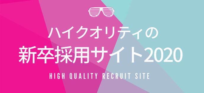 ハイクオリティの新卒向け採用サイト7選【2020年新卒】