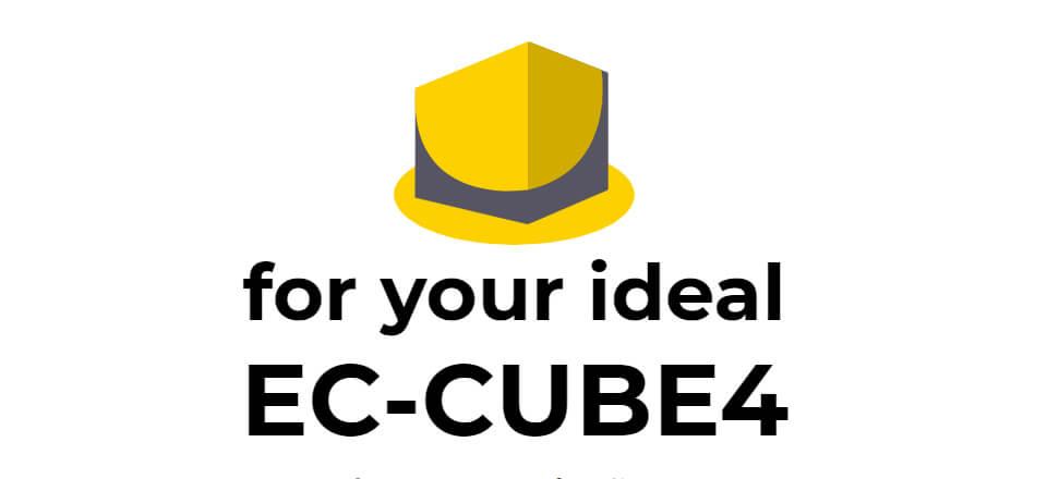 EC-CUBE4が2018年9月末リリース予定!