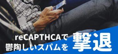 Contact Form7からのスパムをreCAPTHCAを使って確実に減らす方法