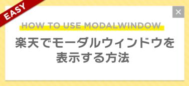 【簡単!】楽天でモーダルウィンドウ(ポップアップ)を表示する方法