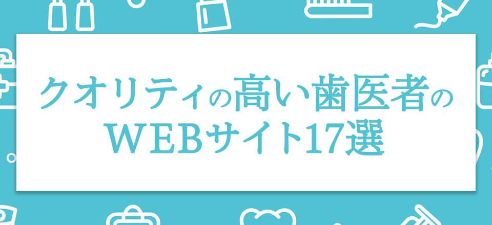 【厳選】クオリティの高い歯医者のWEBサイト17選【まとめ】
