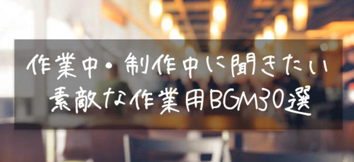 作業中・制作中に聞きたい素敵な作業用BGM30選【まとめ】