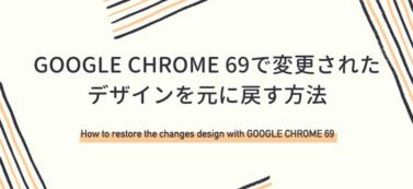 Google Chrome 69で変更されたデザインを元に戻す方法