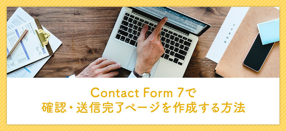 Contact Form 7で確認・送信完了ページを作成する方法