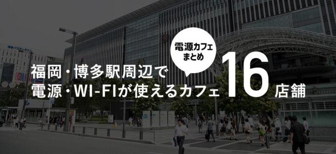 福岡・博多駅周辺で電源・Wi-Fiが使えるカフェ16店舗【電源カフェまとめ】