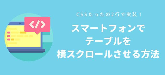 スマートフォンでテーブルを横スクロールさせる方法【CSS2行!】