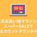 楽天お買い物マラソンやスーパーSALEで使えるカウントダウンタイマー【コピペOK!】