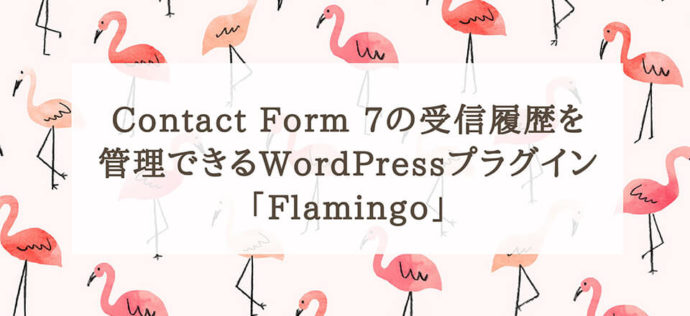 Contact Form 7の受信履歴を管理できるWordPressプラグイン「Flamingo」