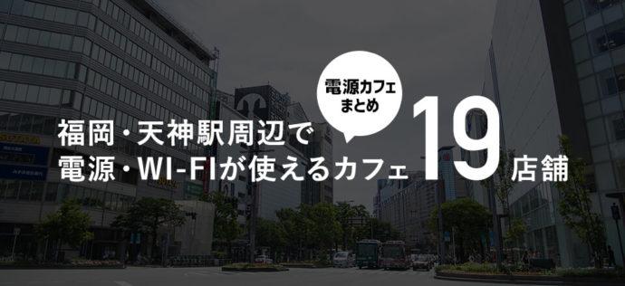 福岡・天神駅周辺で電源・Wi-Fiが使えるカフェ19店舗【電源カフェまとめ】