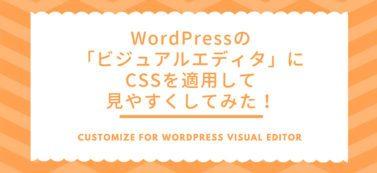 WordPressの「ビジュアルエディタ」にCSSを適用して見やすくしてみた!