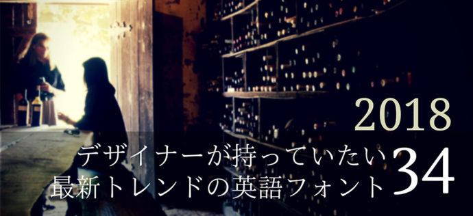 デザイナーが持っていたい最新トレンドの英語フォント34選【2018年】