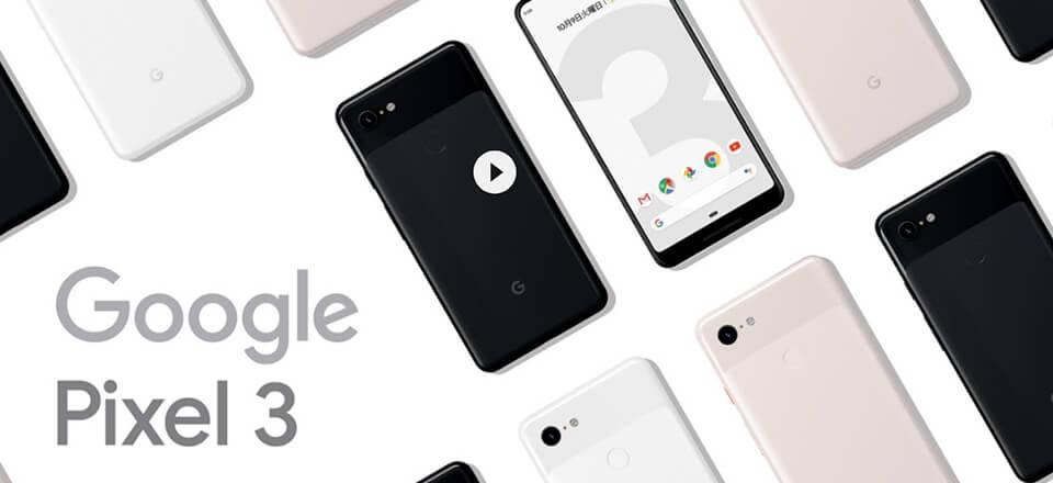 ついにGoogle Pixel3が登場!価格やスペック、新機能は?