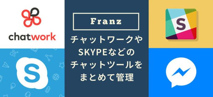 チャットワークやSkypeなどのチャットツールをまとめて管理できるアプリ「Franz」