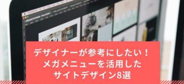 デザイナーが参考にしたい!メガメニューを活用したサイトデザイン8選