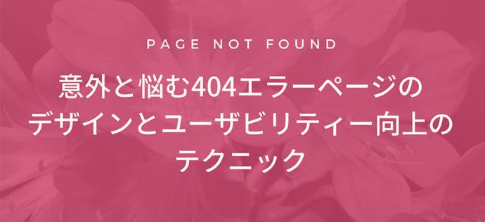 意外と悩む404エラーページのデザインとユーザビリティー向上のテクニック