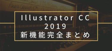 ついに発表されたIllustrator CC 2019新機能完全まとめ【Adobe MAX】